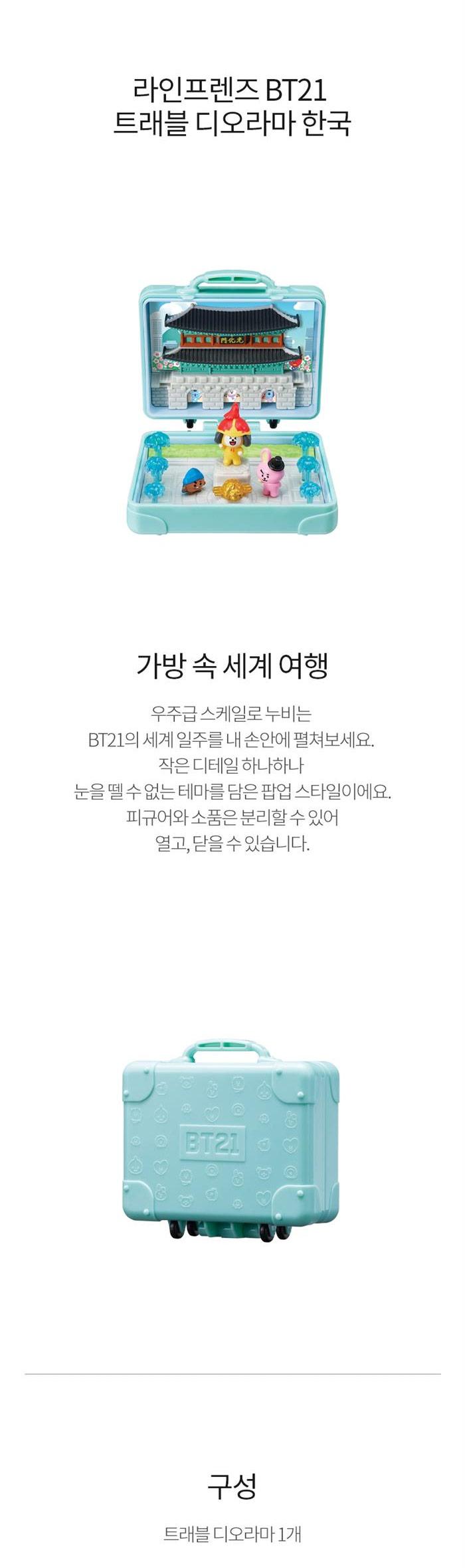 bt21_diorama_korea