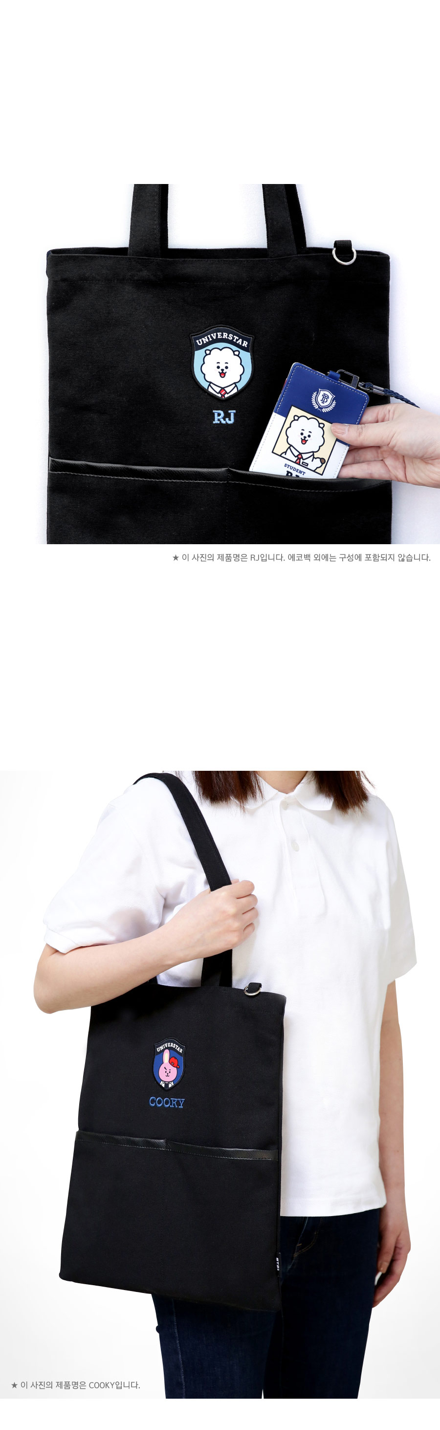bt21_pocket_ecobag_black-4