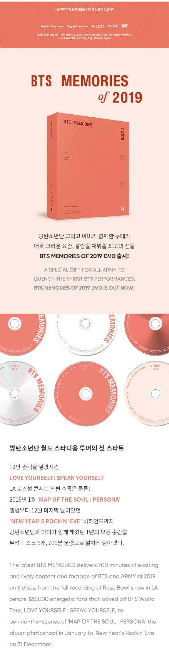 bts-memories_of_2019-3