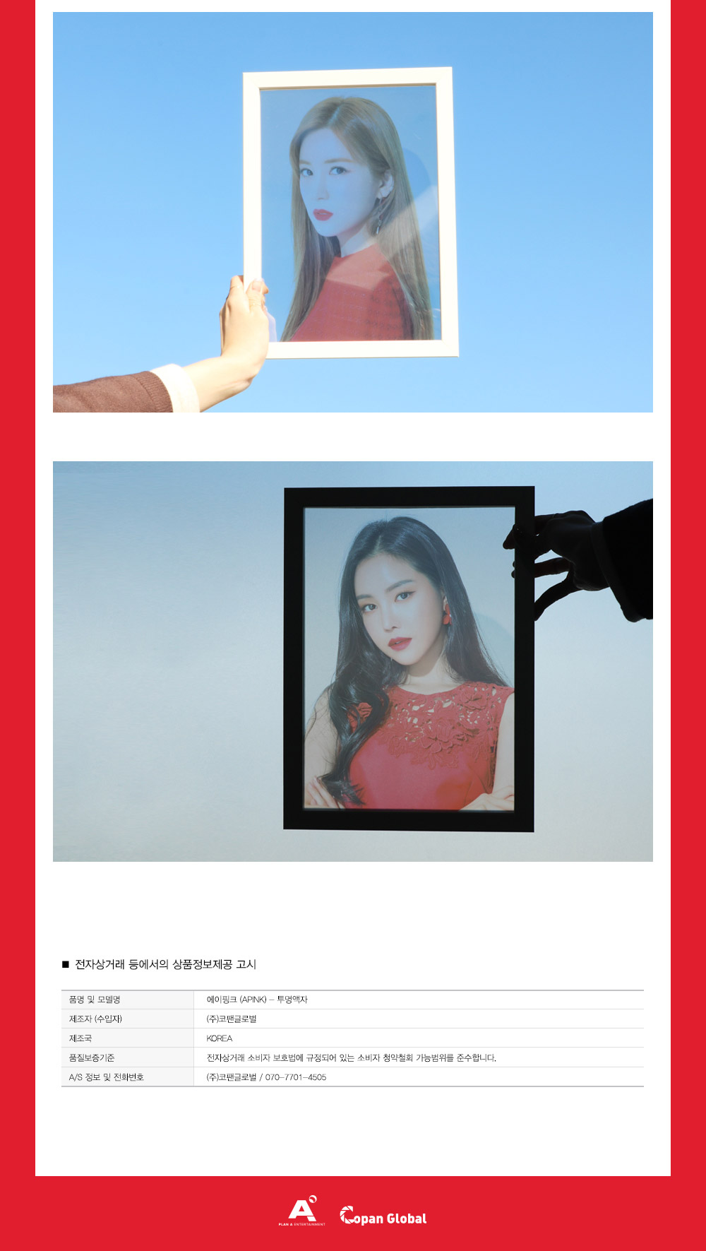 apink_pink_collection_frame-2