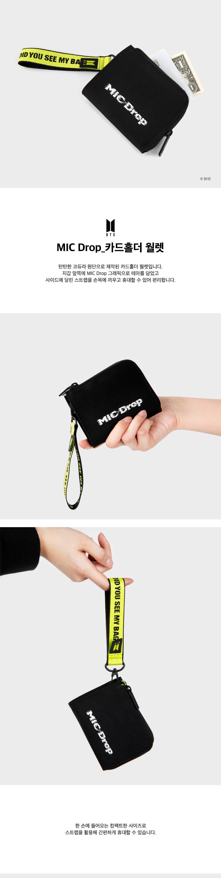 bts_micdrop_pouch-1