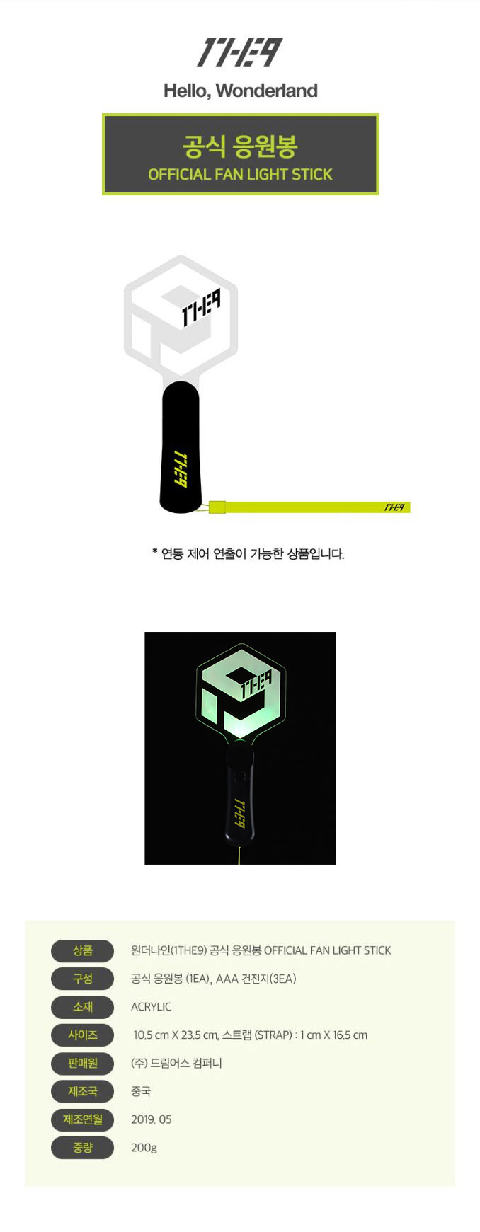 1the9_official_lightstick