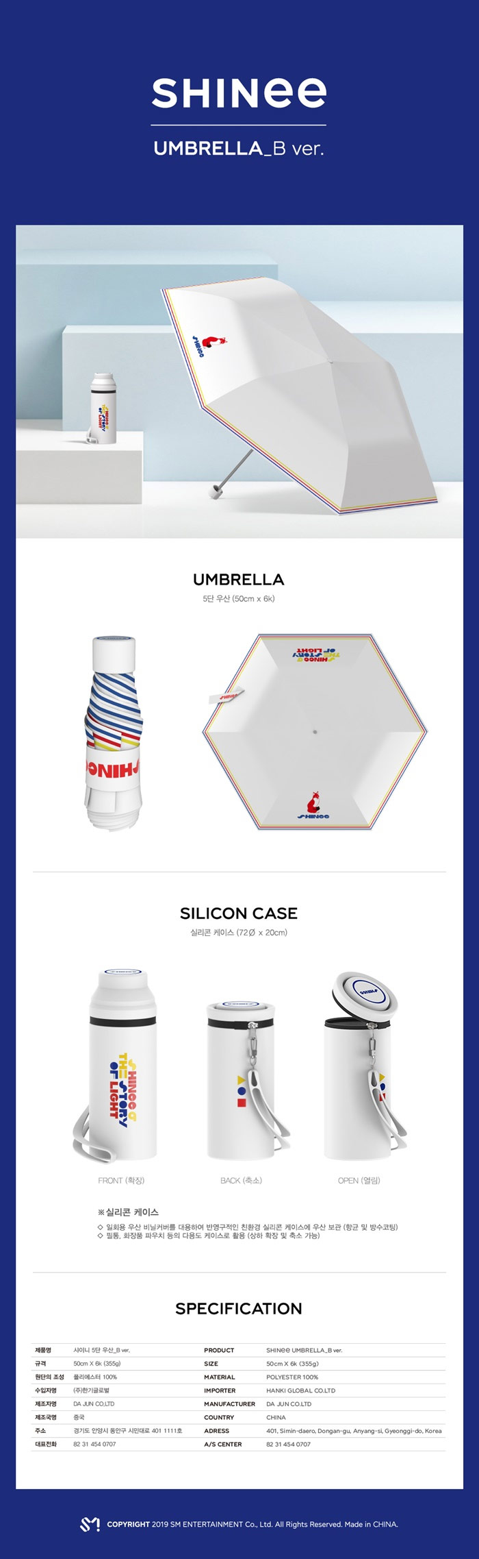 shinee_official_umbrella