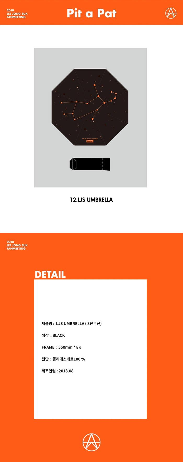 leejongsuk_umbrella