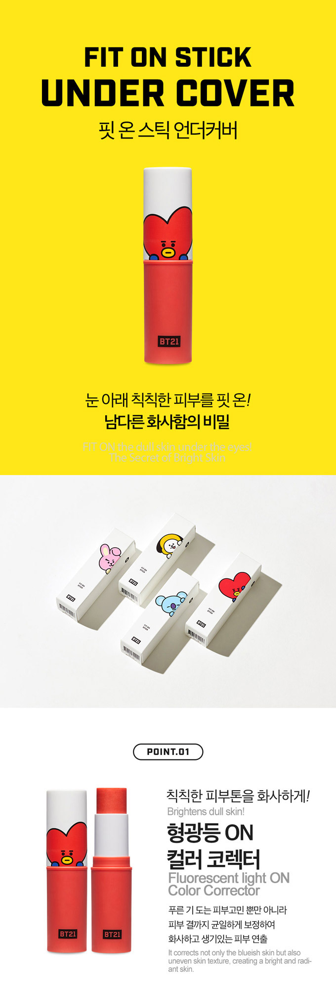 vt_bt21_fiton_under_cover-1